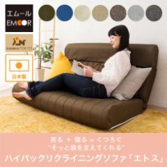 フロアソファ 二人掛け 座椅子 ローソファ リクライニング エトス 2人掛け 日本製 ハイバック  ソファベッド 低反発 送料無料  エムール