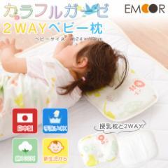授乳枕 赤ちゃん ベビー ドーナッツ 枕 抜け毛 寝ハゲ 吐き 戻し 防止 蒸れにくい ねんね 日本製 ガーゼ 通気性 洗える カラフルガーゼ