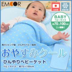 ベビーケット ひんやりケット 日本製 西川リビング 夏用ベビー寝具 おやすみクール ベビーサイズ 75×100cm 洗える エムール
