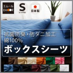ボックスシーツ ベッドシーツ シングルサイズ 綿100% 抗菌防臭 ダニ防止 寝具 日本製 ベッドカバー 布団カバー エムールカラー エムール