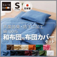 日本製 布団カバー3点セット シングル 掛けカバー 掛け布団カバー 敷きカバー 布団カバーセット 寝具 新生活