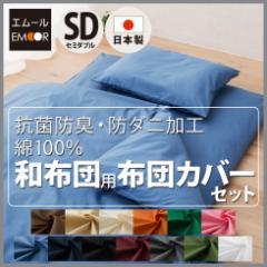 和ふとん用 布団カバー3点セット セミダブル 日本製 綿100% 抗菌防臭 防ダニ加工 ダニ防止 布団カバーセット 寝具 新生活
