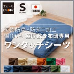日本製 極厚敷き布団専用 フィットシーツ シングル 敷き布団カバー 敷きふとんカバー  抗菌防臭 防ダニ 綿100% SEK ダニ防止寝具