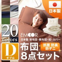 布団セット ダブルサイズ 『ルミエール2』 日本製 お布団セット 組布団セット 布団 ふとん 寝具セット