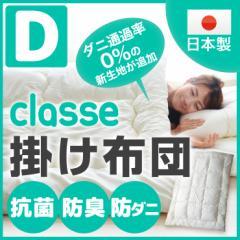掛け布団 ダブルサイズ 日本製 防ダニ ダニ防止 防虫 抗菌防臭 クラッセ