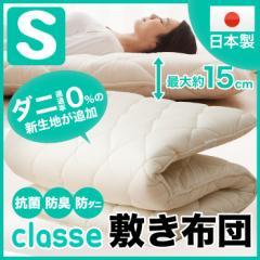日本製 敷き布団 「クラッセ」 シングルサイズ抗菌 防臭 防ダニ 綿100%生地使用  多層構造 敷きぶとん