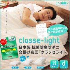 合い掛け布団 ダブルサイズ 日本製 防ダニ ダニ防止 防虫 抗菌防臭  クラッセライト  合掛布団 合い掛けふとん 合い掛けぶとん