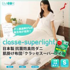 肌掛け布団 シングルサイズ 日本製 防ダニ ダニ防止 防虫 抗菌防臭 クラッセ スーパーライト  掛布団 肌掛けふとん 肌掛けぶとん
