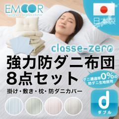 日本製 防ダニ 布団セット ダブルサイズ 『クラッセゼロ』カバー付き 8点セット ふとんセット 組布団 布団 ふとん 布団カバー 枕