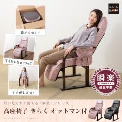 組立不要 すぐに使える完成品 高座椅子「きらく (オットマン付き) 」肘付き リクライニング チェア 高座いす シニア