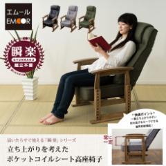 立ち上がりを考えたポケットコイルシート高座椅子  肘付き 調節可能 高座いす シニア  リラックスチェア  瞬楽 送料無料 エムール