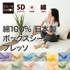 日本製 布団カバー 「プレッソ」 ボックスシーツ セミダブルサイズ BOXシーツ ボックスシーツ ベッドシーツ マットレスカバー