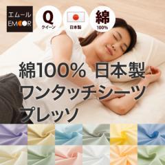 日本製 ワンタッチシーツ クイーンサイズ 「プレッソ」 シーツ 敷き布団シーツ 敷きシーツ