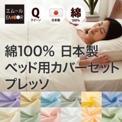 日本製 布団カバー4点セット ベッド用 「プレッソ」 クイーンサイズ 掛け布団カバー ボックスシーツ ピロケース