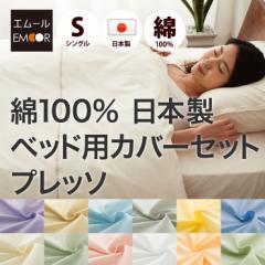 日本製 布団カバー3点セット ベッド用 「プレッソ」 シングルサイズ 掛け布団カバー ボックスシーツ ピロケース