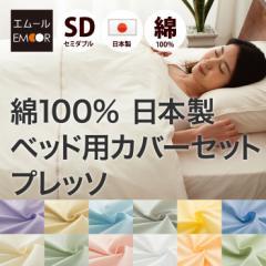 日本製 布団カバー3点セット ベッド用 「プレッソ」 セミダブルサイズ 掛け布団カバー ボックスシーツ ピロケース