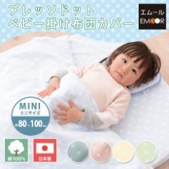 ベビー布団カバー 掛け布団カバー プレッソドット ミニサイズ 約80×100cm ドット柄 水玉 布団カバー 洗濯 洗える 綿100% 日本製