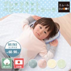 ベビー布団カバー フィットシーツ ミニサイズ 約70×120cm プレッソドット 水玉 布団カバー ベビーフィットシーツ 洗濯 綿100% 日本製