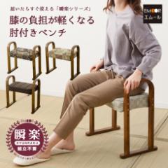 膝の負担が軽くなる ベンチ 肘 木製 肘付き 椅子  軽い コンパクト チェア 敬老の日 ギフト プレゼント 高齢者 シニア 介護 立ち座り