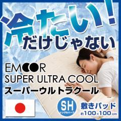 スーパーウルトラクール 敷きパッド シングルハーフ 冷感敷きパッド 涼感敷きパッド  夏用 アウトラスト 洗える 日本製 送料無料