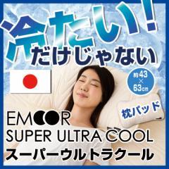 スーパーウルトラクール 冷感枕パッド 枕パッド まくらパッド 涼感枕パッド  クール枕パッド 夏用 ピロケース アウトラスト 送料無料