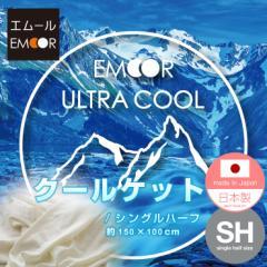 エムール ウルトラクール クールケット シングルハーフサイズ 約150×100cm 夏寝具  ひんやりクールケット 冷却ケット 送料無料 日本製