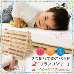 桐すのこベッド 『フランコタワー』 ベビーサイズ 64×120cm 2つ折り 折りたたみ すのこベッド 木製ベッド ベット 【送料無料】