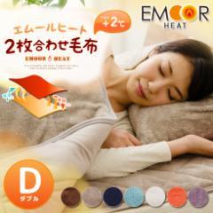 【送料無料】あったか 2枚合わせ毛布 エムールヒート ダブルサイズもうふ ブランケット 毛布 吸湿発熱 ヒートウォーム