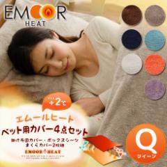 【送料無料】あったか ベッド用カバー4点セット エムールヒート クイーンサイズ吸湿発熱 ヒートウォーム マイクロファイバー
