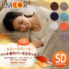 【送料無料】あったか ベッド用カバー4点セット エムールヒート セミダブルサイズ吸湿発熱 ヒートウォーム マイクロファイバー