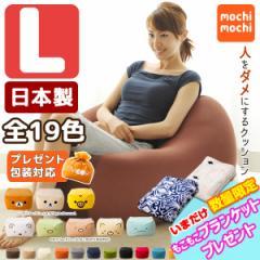 日本製 ビーズクッション 「人をダメにする クッション」もちもち キューブ/Lサイズ やわらかニット生地 リラックマ すみっこ