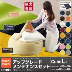 日本製 mochimochiキューブLサイズ専用 アップグレードメンテナンスセット 幅約65×奥行約65×高さ約43cm カバー 補充 補充クッション