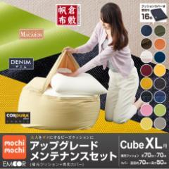日本製 mochimochiキューブXLサイズ専用 アップグレードメンテナンスセット 幅約70×奥行約70×高さ約50cm カバー セット 補充クッション