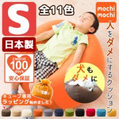 ビーズクッション「人をダメにする クッション」もちもちシリーズ キューブ/Sサイズ【送料無料】日本製mochimochi ソファ