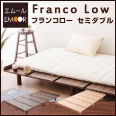 ローベッド 「フランコロー」 セミダブル 120cm フロアベッド ベッド 除湿 ウォールナット アッシュナチラル 通気性 新生活