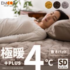 あったか 敷きパッド エムールヒートプラス セミダブルサイズ 送料無料 吸湿発熱 ヒートウォーム マイクロファイバー