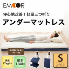 3つ折りマットレス シングルサイズ 130N アンダーマットタイプ アンダーマットレス 日本製 国産 MATTRESS ウレタンマットレス
