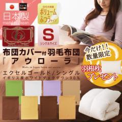 羽毛布団 日本製 エクセルゴールドラベル 「アウローラ」 掛けカバー付 シングル イギリス産ホワイトダックダウン90%