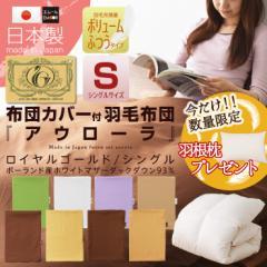 日本製 ロイヤルゴールドラベル 羽毛布団 「アウローラ」 掛けカバー付 シングル ポーランド産 ホワイトダックダウン93%