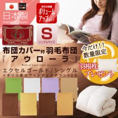 羽毛布団 日本製 エクセルゴールドラベル ボリュームアップタイプ 「アウローラ」 シングル イギリス産ホワイトダックダウン90%