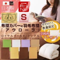 日本製 ロイヤルゴールドラベル 羽毛布団 「アウローラ」ボリュームアップタイプ シングル ポーランド産 ホワイトダックダウン93%