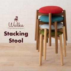 スタッキングスツール ウォルカ 椅子 イス シンプル カラフル ウォルナット デスクチェア パソコンチェア 送料無料