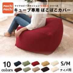 【ビーズクッション専用カバー】 『mochimochi』 もちもちシリーズ キューブ専用ぽこぽこカバー S/Mサイズ兼用 ビーズソファ エムール