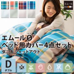 エムールゼロ 薬剤不使用のベッド用防ダニ布団カバー 4点セット ダブルサイズ ダニ防止 布団カバー 防花粉  花粉対策
