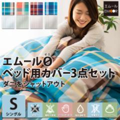 エムールゼロ 薬剤不使用のベッド用防ダニ布団カバー 3点セット シングルサイズ ダニ防止 布団カバー 防花粉  花粉対策