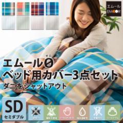 エムールゼロ 薬剤不使用のベッド用防ダニ布団カバー 3点セット セミダブルサイズ ダニ防止 布団カバー 防花粉  花粉対策