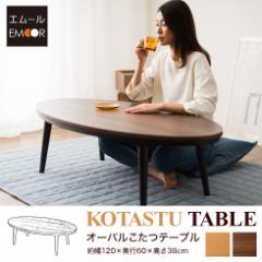 【送料無料】 こたつ こたつテーブル ローテーブル シンプル 楕円 楕円形 オーバル 北欧  炬燵 ヒーター