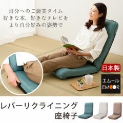 レバーリクライニング座椅子 日本製 かんたん角度調節 楽々 らくらく くつろぎ 低反発 リクライニング 座いす ザイス 簡単 リラックス