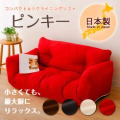 リクライニングソファ ソファベッド ラブソファ ソファー 1.5人掛け 日本製 【送料無料】  エムール