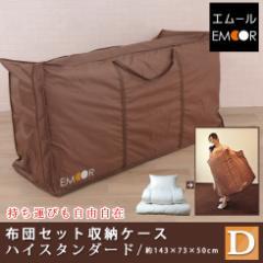 布団セット布団収納ケース ハイスタンダード/ダブルサイズ 約143×73×50cm 布団 収納ケース ふとん 布団収納ケース 収納エムール 収納袋